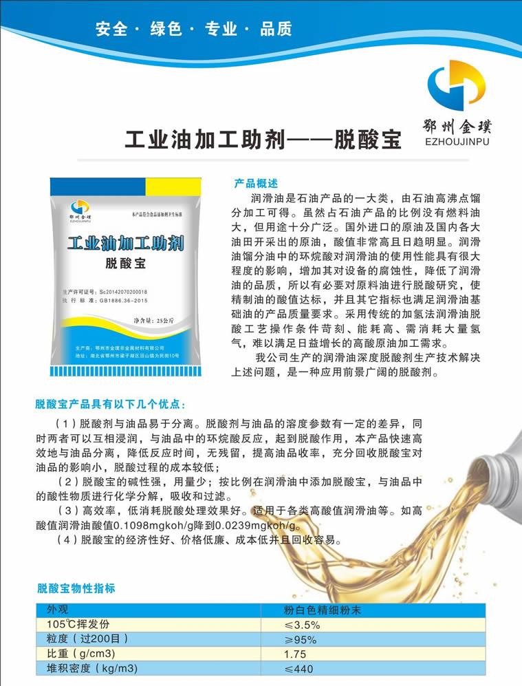 工业油加工助剂-脱酸宝